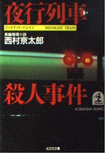 夜行列車(ミツドナイトトレイン)殺人事件 (光文社文庫)の詳細を見る