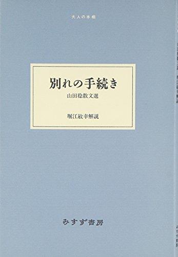 別れの手続き――山田稔散文選 (大人の本棚)の詳細を見る