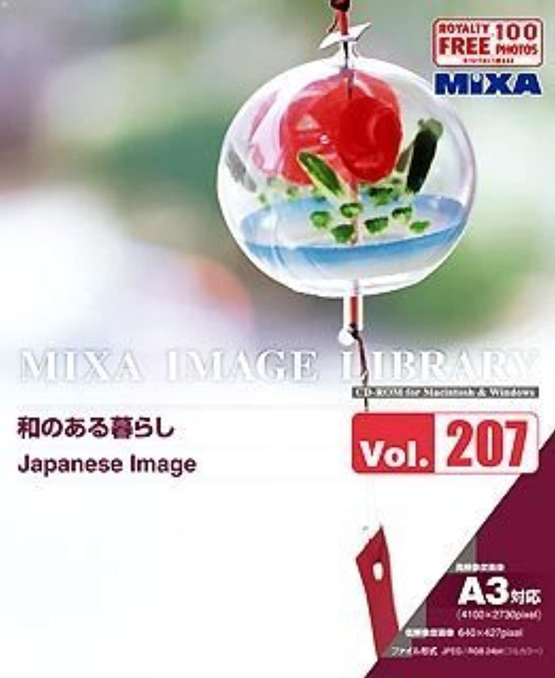 ストレージ男らしい磁石MIXA IMAGE LIBRARY Vol.207 和のある暮らし
