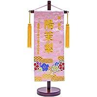 【ひな人形】【名前旗】名前旗(小) 金襴桜 (桃色)【初節句】【刺繍】