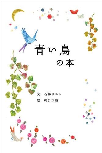 青い鳥の本の詳細を見る