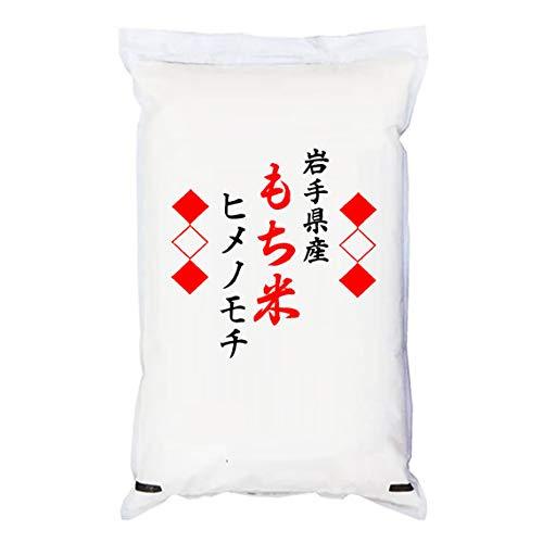 【精米】岩手県産 無洗米(袋再利用) 白米 もち米 ヒメノモチ 5kg(長期保存包装)x2袋 平成30年産