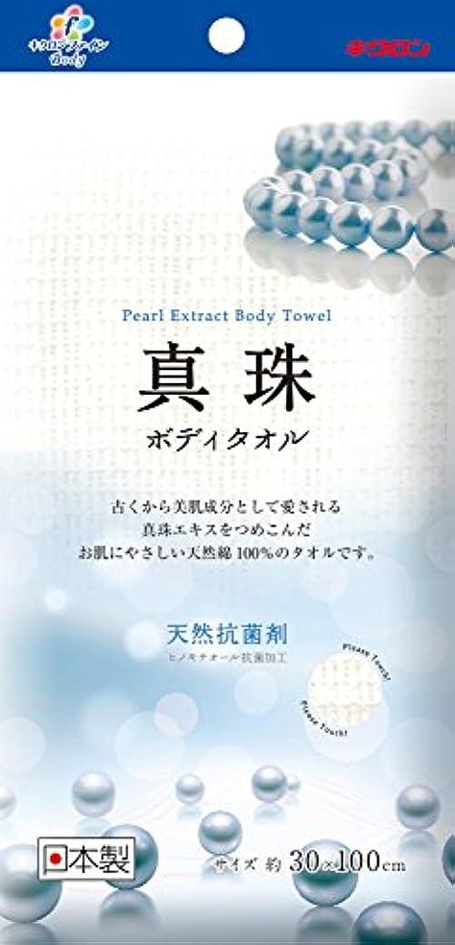 比喩両方特許キクロンファイン ボディタオル 真珠 30×100cm