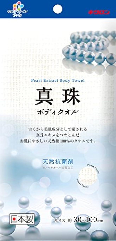 であること契約する関係するキクロンファイン ボディタオル 真珠 30×100cm