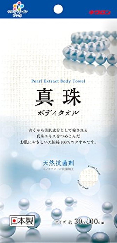 何十人も降雨存在するキクロンファイン ボディタオル 真珠 30×100cm