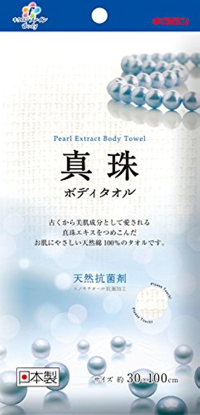 クッション異常酸っぱいキクロンファイン ボディタオル 真珠 30×100cm