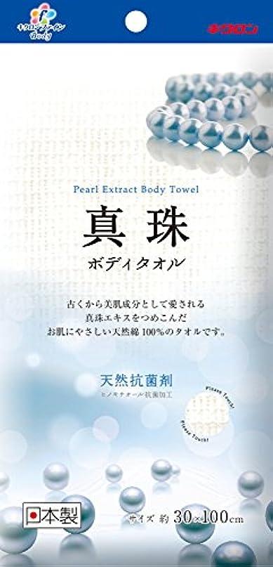 合図石の要塞キクロンファイン ボディタオル 真珠 30×100cm
