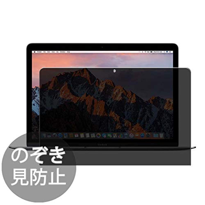 逆に斧そうVacFun 覗き見防止 Apple MacBook 12 インチ 2017年モデル プライバシー保護 日本製素材 4H フィルム 保護フィルム 気泡無し 液晶保護 フィルム プロテクター 保護 フィルム(*非 ガラスフィルム 強化ガラス ガラス ) 覗き見 防止 のぞき見 のぞき見防止 改善版