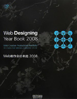 Web制作会社年鑑 2008 Web Designing Year Book — Web Creative Productions Portfolio (Web Designing Books)