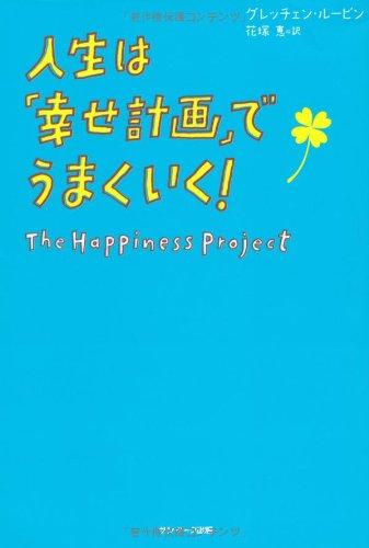 人生は「幸せ計画」でうまくいく!