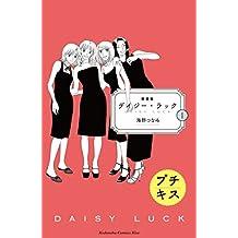 新装版 デイジー・ラック プチキス(1) (Kissコミックス)