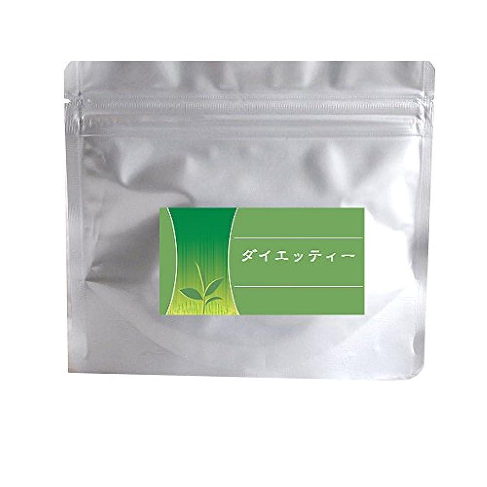 スイング枯渇国内のダイエット茶 ダイエッティー70g