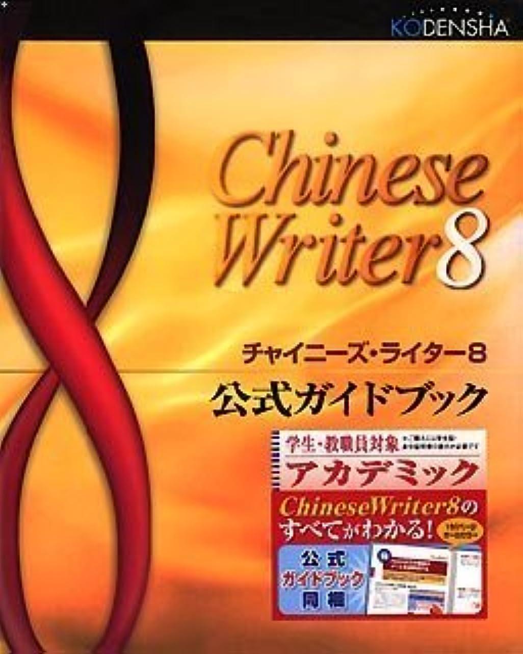 メジャークラフト誓うChineseWriter8 + ガイドブック アカデミックキット