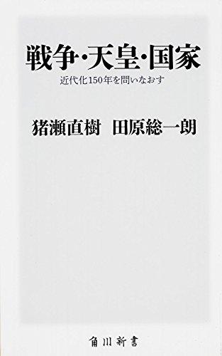戦争・天皇・国家  近代化150年を問いなおす (角川新書)の詳細を見る