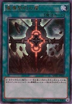 遊戯王/第9期/MVP1-JP020 魔導契約の扉【KCウルトラレア】