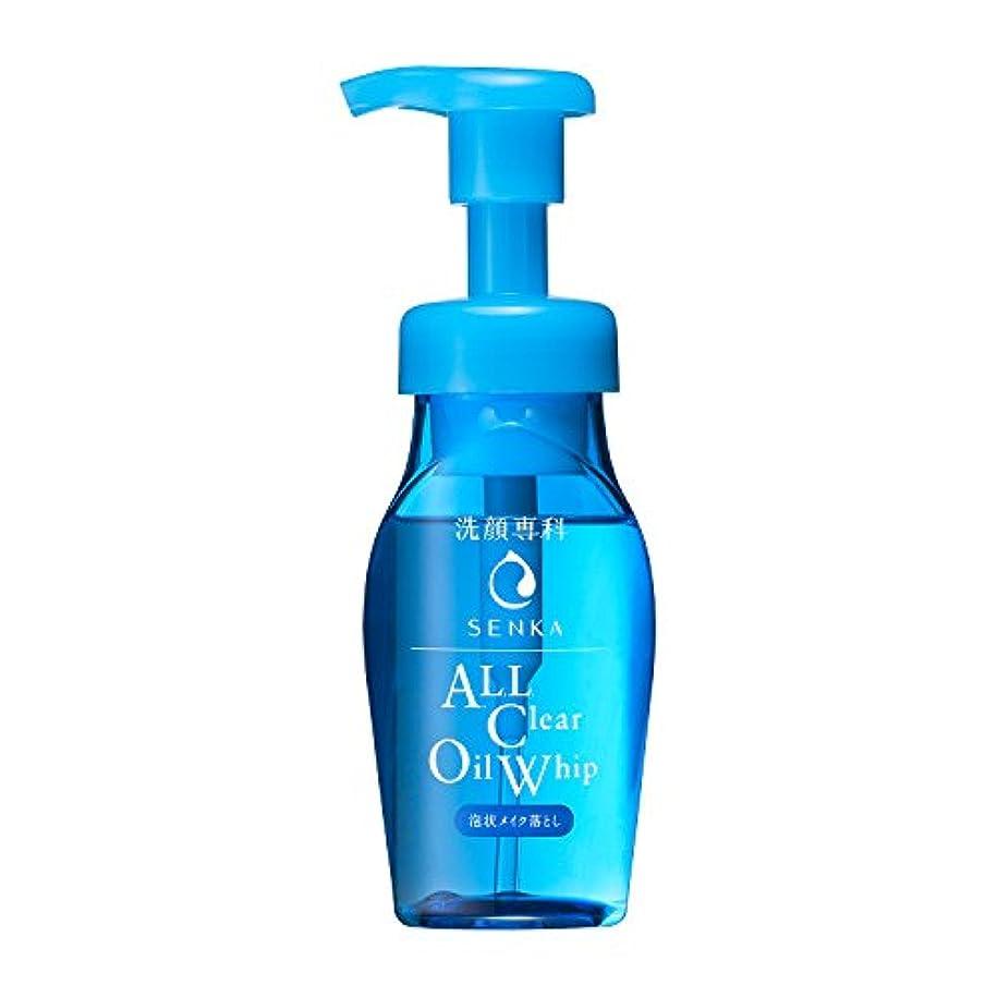 存在アジテーション必要性洗顔専科 オールクリアオイルホイップ 150mL