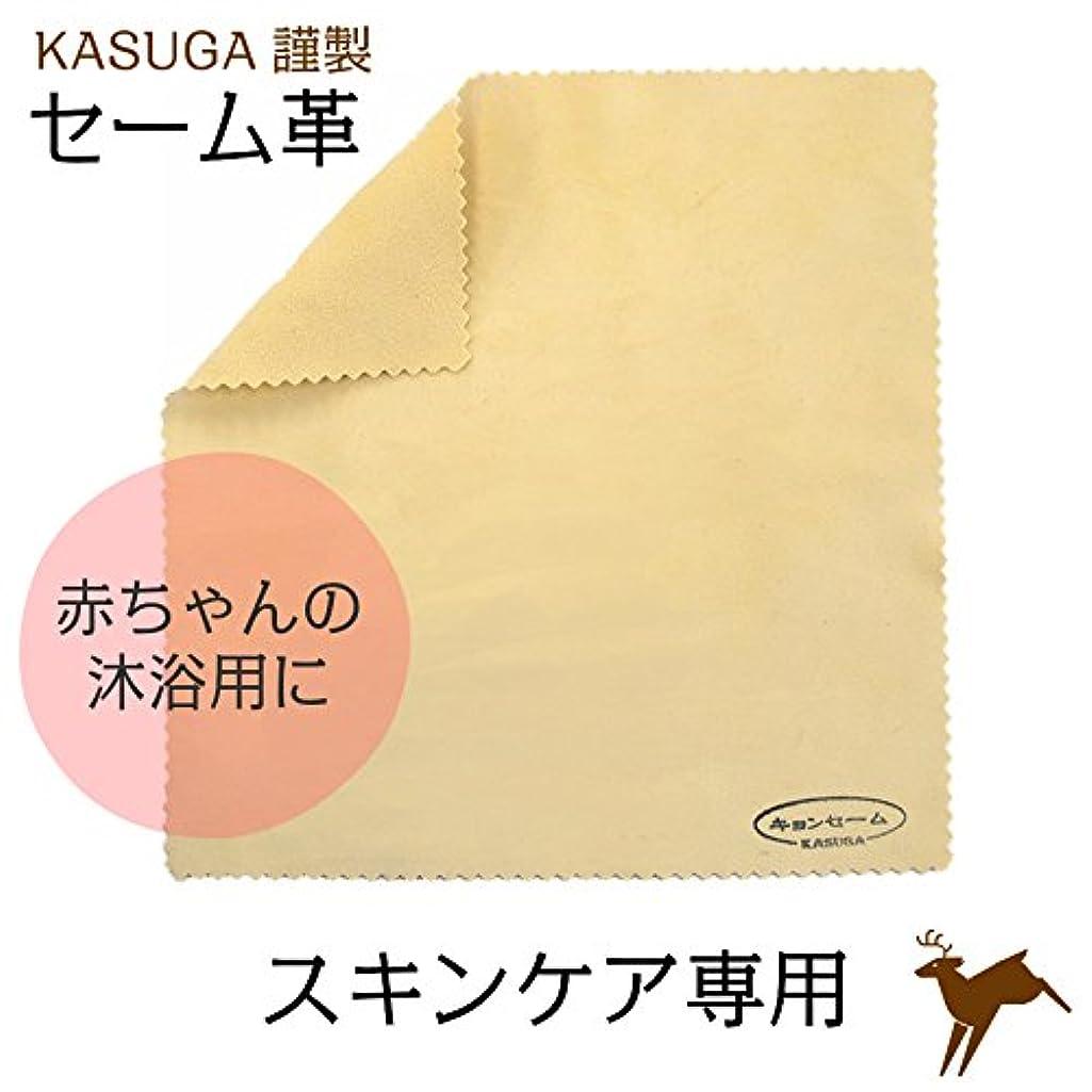 成熟した貸すセージ春日カスガ謹製 スキンケア専用キョンセーム革 20cm×20cm