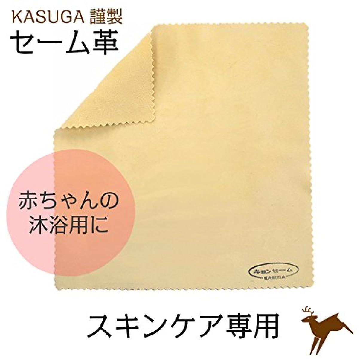 春日カスガ謹製 スキンケア専用キョンセーム革 20cm×20cm