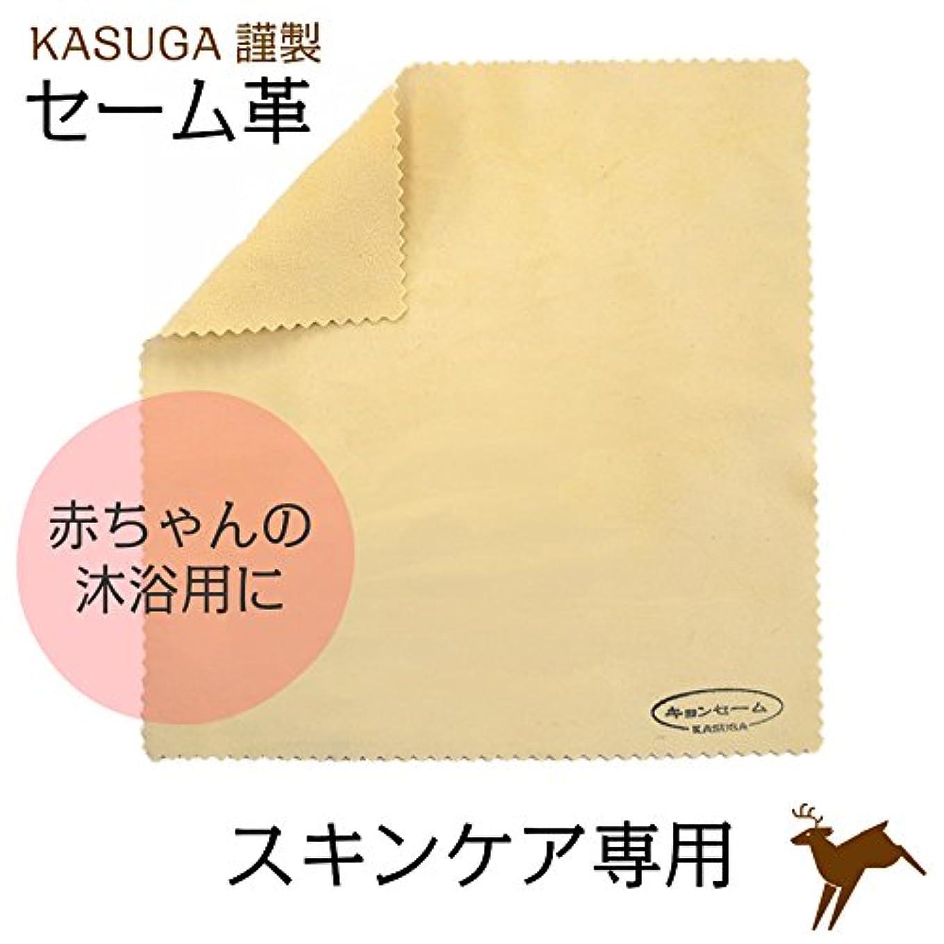 子猫一貫した粒春日カスガ謹製 スキンケア専用キョンセーム革 20cm×20cm