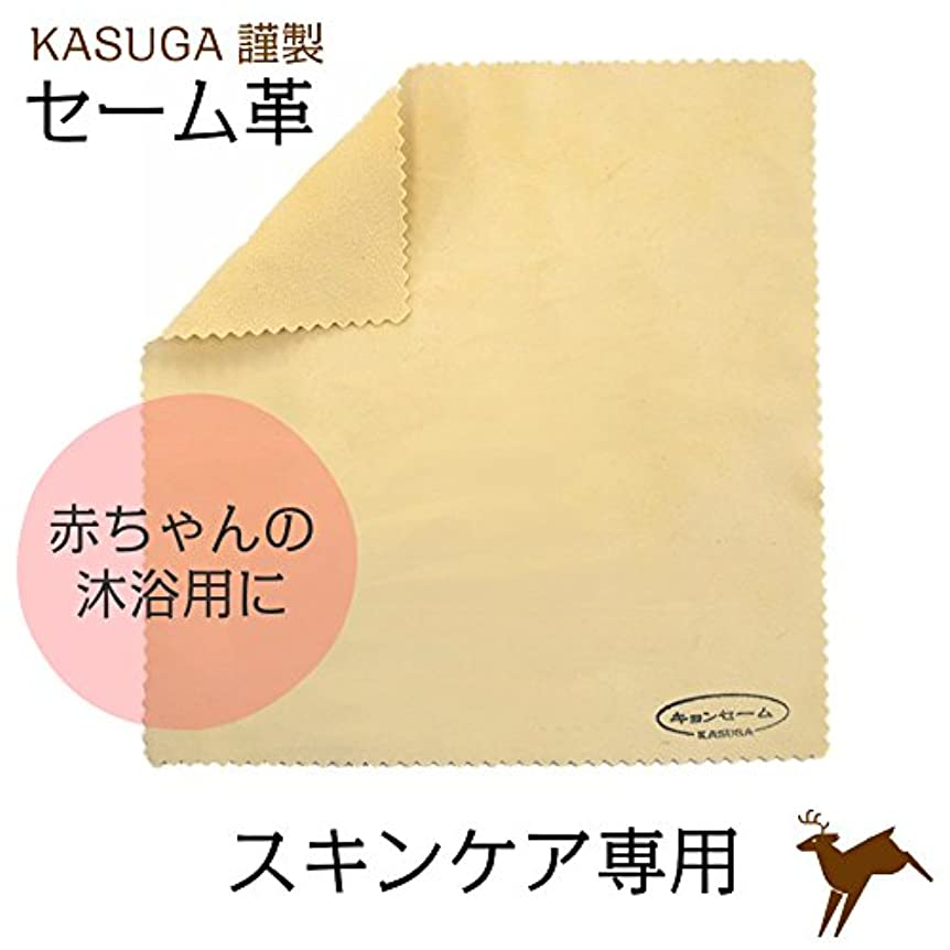 賢明な抑圧フラスコ春日カスガ謹製 スキンケア専用キョンセーム革 20cm×20cm