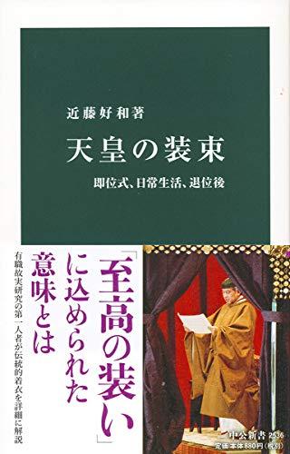 天皇の装束-即位式、日常生活、退位後 (中公新書 2536)