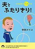 夫とふたりきり! (青春文庫)
