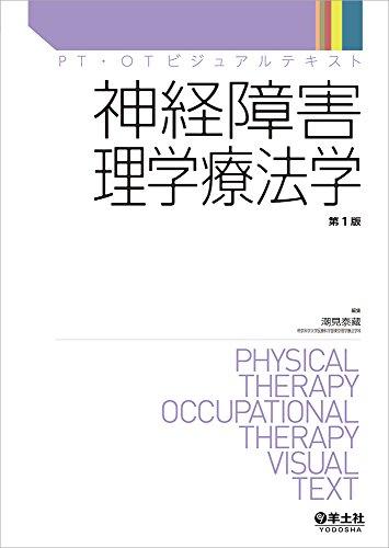 神経障害理学療法学 (PT・OTビジュアルテキスト)