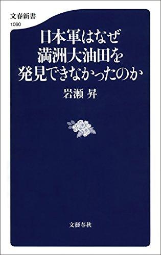 日本軍はなぜ満州大油田を発見できなかったのか (文春新書)の詳細を見る