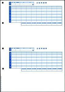 オービックビジネスコンサルタント 単票封筒用支給明細書 09-SP6202