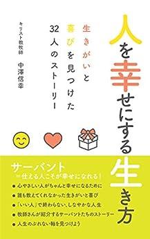 人を幸せにする生き方: 生きがいと喜びを見つけた32人のストーリー 中澤信幸