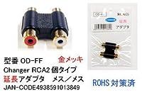 RCA(L/R)延長アダプタ メスメス