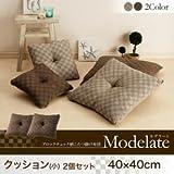 クッション2個セット 小 【Modelate】 ブラウン ブロックチェック柄こたつ布団【Modelate】モデラート【代引不可】