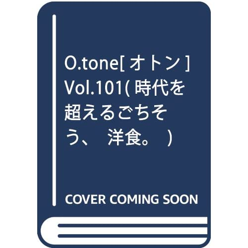 O.tone[オトン]Vol.101(時代を超えるごちそう、洋食。)
