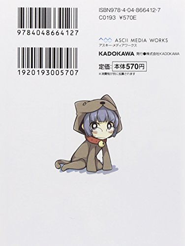 さくら荘のペットな彼女 10.5 (電撃文庫)