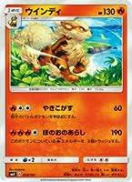 ポケモンカードゲーム SMH 015/131 ウインディ GXスタートデッキ 炎リザードン