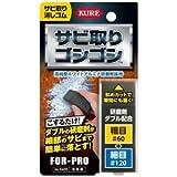 KURE(呉工業) サビ取りゴシゴシ 5455