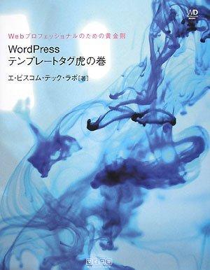 Webプロフェッショナルのための黄金則 WordPressテンプレートタグ虎の巻 (Web Designing Books)
