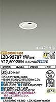 DAIKO LEDユニバーサルダウンライト (LED内蔵) 電源別売 電球色 3000K 埋込穴Φ50 LZD92797YW