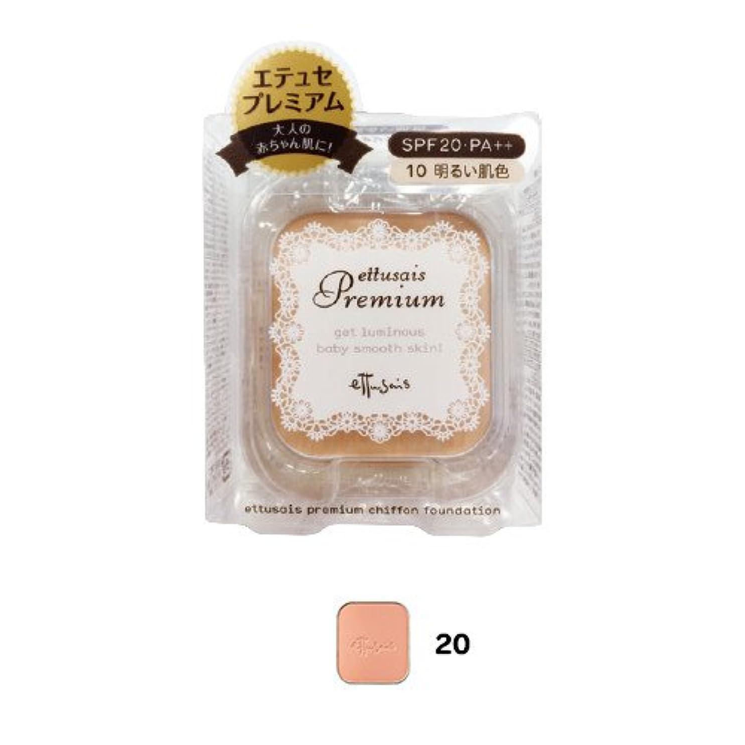 土砂降り小売箱エテュセ プレミアム シフォンファンデーション 20(自然な肌色) レフィル SPF20?PA++ 9g
