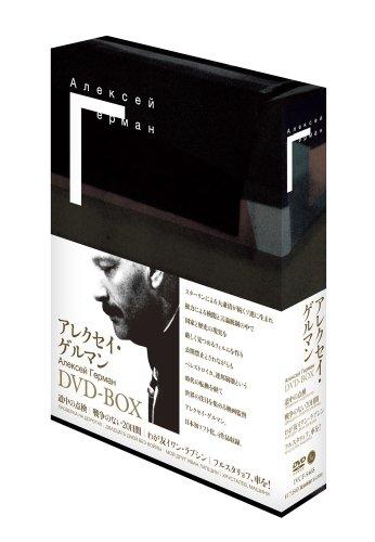 アレクセイ・ゲルマン DVD-BOXの詳細を見る