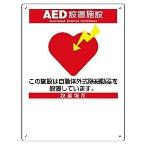 AED標識 【フリースペース有り】 300x225x厚さ1mm 設置案内パネルプレート