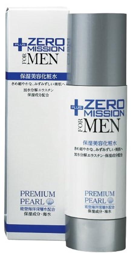 色合い故意の退屈「男性用化粧品」新生活にも PLUS Zero Mission 保湿美容化粧水