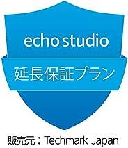 【Echo Studio用】 延長保証・事故保証プラン (2年・落下・水濡れ等の保証付き)