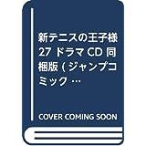 新テニスの王子様 27 ドラマCD 同梱版 (ジャンプコミックス)