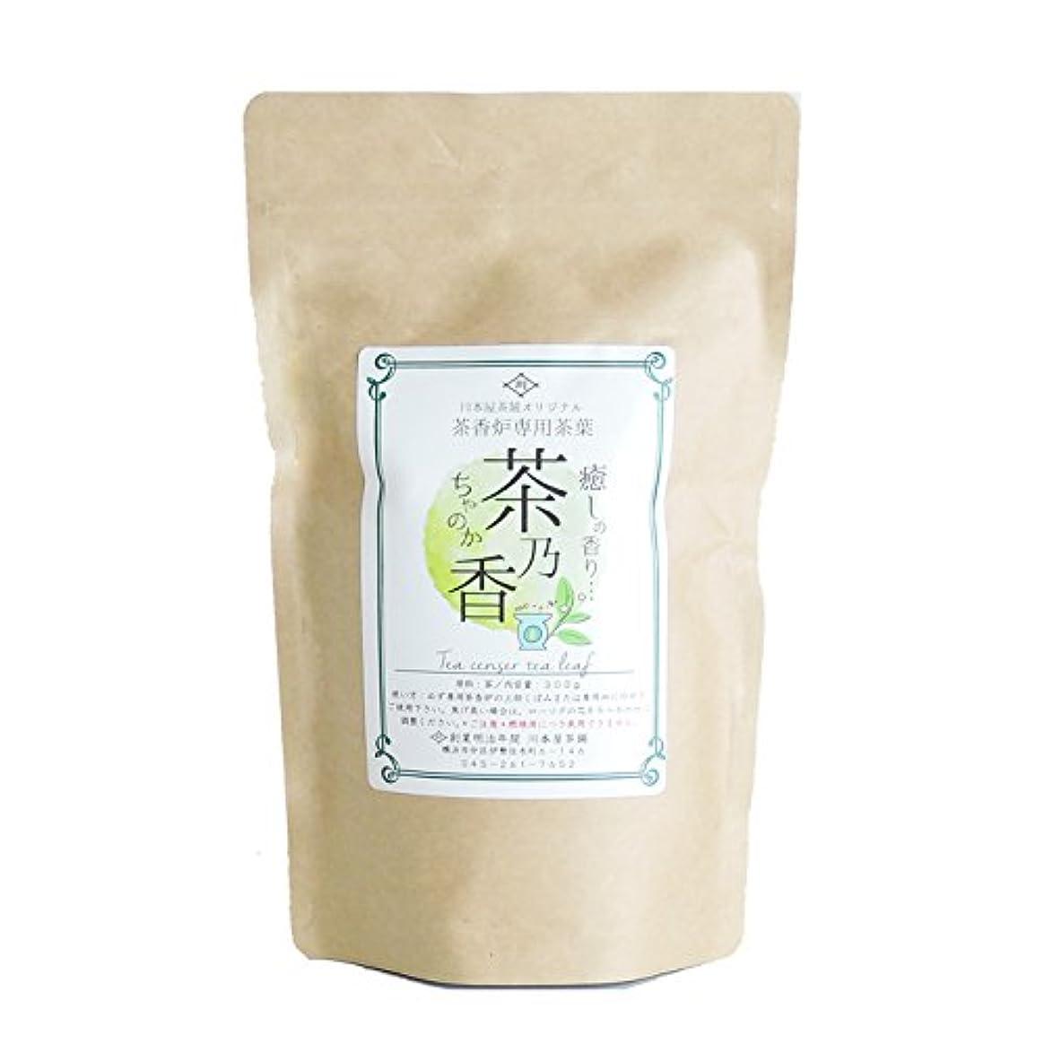 店員夫構造的国産 茶香炉専用 茶葉 「茶乃香」300g 川本屋茶舗