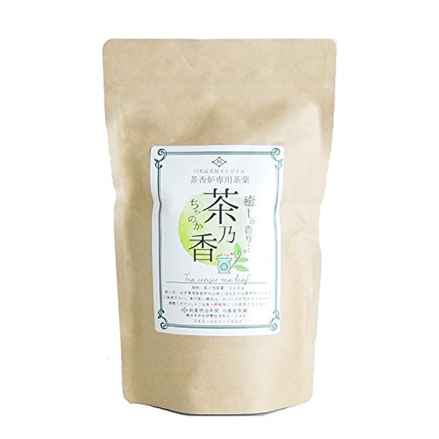 ママ分析的蓋国産 茶香炉専用 茶葉 「茶乃香」300g 川本屋茶舗