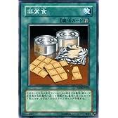 【遊戯王カード-スターターデッキ収録-】 非常食YSD4-JP026-N