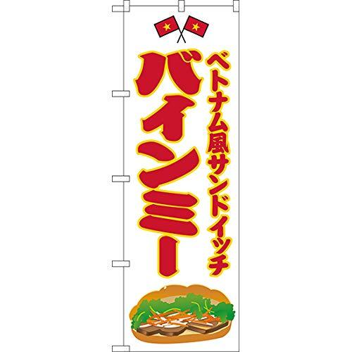 のぼり旗 ベトナム風サンドイッチ バインミー 白 JY-418(三巻縫製 補強済み)
