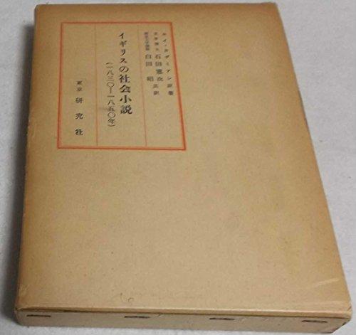 イギリスの社会小説―1830-1850 (1958年)