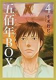 五佰年BOX (4) (イブニングKC)